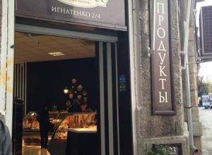 7fb1371b5 Продовольственный бутик Нахлебник. продовольственный магазин. Ялта ...