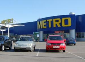 Гипермаркет METRO Cash & Carry