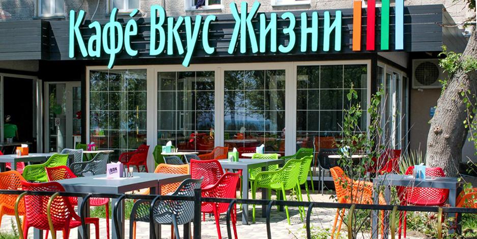 Кафе вкус жизни севастополь сайт какой взять хостинг для одностраничных сайтов